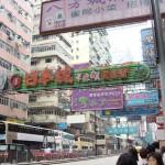 香港旅行記(その1)