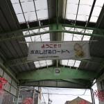 鳥取・羽合温泉と水木しげるロードへ