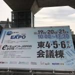 東京の展示会を視察してきました。